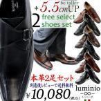 本革 2足セット ビジネスシューズ ランキング メンズシューズ 紳士靴 イタリアンデザイン ルミニーオ luminio lumi 2251 2252 2253 セール