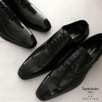 日本製 本革 靴 2足セット ビジネスシューズ  ルミニーオ luminio ロングノーズ ランキングlums2001234set