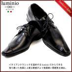 ビジネスシューズ メンズ 靴 イタリアンクラシコ ルミニーオ luminio 715