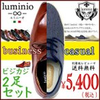 luminio/ルミニーオ  ビジカジ 2足セット メンズシューズ 麻ジュート巻き イタリアンデザイン ビジネスシューズ ランキング lutlufo  セール