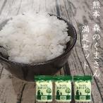 米 精米 2kg 合計6kg 熊本 森のくまさん 窒素充填パック精米 窒素濃度 99%以上 パールライス pl