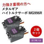 メタルギア デジタルサーボ MG996R 2個セット 高トルク サーボ ラジコン RC モーター 飛行機 ヘリコプター Tower Pro 並行輸入品