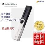 仮想通貨 ハードウェアウォレット ビットコイン イーサリアム リップル シリアル番号付き おすすめ 安心 安全 日本国内正規品 Ledger Nano S レジャーナノS