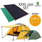 フォーシーズン テント 2〜4人用&テントシート(サイズXXXL)セット 軽量 防水 前室 大型 二重層 PU5000MM キャンプ アウトドア  GEERTOP ギアトップ