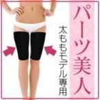 ふともも ダイエット 太もも 痩せ 脚痩せ 着圧 パーツ美人 DM便送料無料