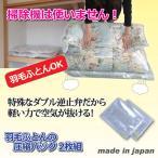 羽毛ふとんの圧縮パック  セミダブル ダブル用  2枚入り 日本製