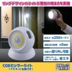 人感センサー ハンドライト LED 明るい COBセンサーライト マグネット台座付き