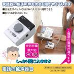 電話 拡声器 補聴器 受話器 電話の拡声器3 AYD-104