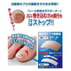 巻き爪 ブロック テープ 巻き爪シール (1ヶ月ケア) DM便発送 送料無料