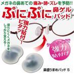 鼻パッド メガネ  鼻盛りまめパッド S シリコンパッド 3個セット  DM便発送 送料無料