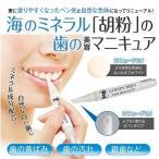 歯 マニキュア 胡粉美人歯マニキュアEX  2本セット  ホワイトニング DM便 送料無料