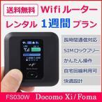 Wifi レンタル docomo 無制限(※1) レンタル1週間プラン 2017年発売新製品  FS030W  送料無料