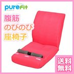 ピュアフィット腹筋のびのび座椅子PF2500