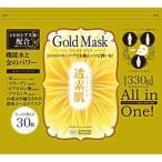 フェイスマスク 金箔入りフェイスマスク 透素肌ゴールドマスク シートマスク