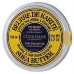 【ロクシタン】ピュアシアバター 150ml (保湿クリーム)