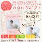 カタログギフト//BENEDIZIONE 8600円コース「内祝い/出産祝い/結婚内祝い/引き出物」