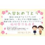 高校【メッセージカード 引き出物・引き菓子 プチギフト】