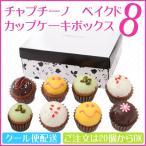 チャプチーノ ベイクドカップケーキボックス8 //引き菓子・パーティースイーツに//20セットからご注文OK