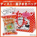 【名入れ可能】ディズニー菓子まきバッグ(ハートタグ付き)【Disney・菓子まき・ペーパーバッグ】