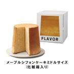 【FLAVOR フレイバー】メープルシフォンケーキ TTサイズ(化粧箱入り)【ふわふわシフォン//人気//定番】
