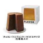 【FLAVOR フレイバー】チョコレートシフォンケーキ TTサイズ(化粧箱入り)【引菓子//包装・熨斗対応】