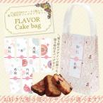 【フレイバー】FLAVOR cake bag(スライスケーキ1個入り)〜選べる熨斗帯付き〜【名入れ可能】