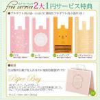 【1円サービス】小袋・紙袋1円サービス