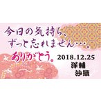 プチギフトのルナ・ルーチェで買える「和紋鶴 【デコシール プチギフト・引出物・引菓子】」の画像です。価格は1円になります。