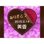 バレンタインハート 【デコシール プチギフト・引出物・引菓子】