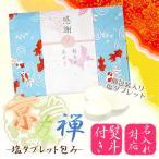 【名入れ対応】京友禅 塩タブレット包みPB【プチギフト・熨斗付き・和風・塩分補給・熱中症対策】