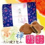 【名入れ対応】京友禅 たい焼き包みPB【プチギフト・熨斗付き・和風】