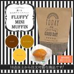 10点以上からご注文可能!Fluffy Mini Muffin(選べるふんわりミニマフィン1個)//バレンタイン・ホワイトデー・義理・お返し