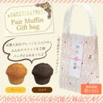 【10点以上からご注文可能!】Pair Muffin Gift bag(ミニマフィン2個入り)〜選べる熨斗帯付き〜【名入れ可能】