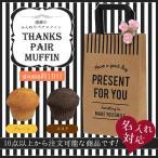 10点以上からご注文可能!Thanks Pair Muffin(ミニマフィン2個入り)//名入れ可能//バレンタイン・ホワイトデー・義理・お返し