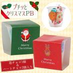 【プチギフト】プチっとクリスマスPB【数量限定】【クリスマス 人気】