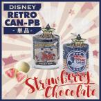 【Disney】ディズニーレトロ缶PB 苺チョコ2個入り単品【ホワイトデー・義理・お返し】