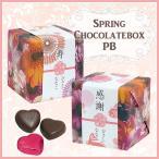 【チャリティー募金対象商品  名入れ可能】Spring Chocolate Box PB(ハートチョコ)〜選べる熨斗帯付き〜【バレンタイン・ホワイトデー・義理・お返し】