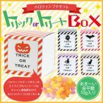 【ハロウィン】トリック or トリート BOX PB(金平糖)【プチギフト】