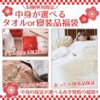 「同梱専用」中身が選べる タオル or 寝装品福袋//5,000円相当保証・購入条件アリ