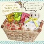 【数量限定】Teddy bear Sweets Basket 〜ミニテディベア スイーツバスケット〜【ホワイトデー・義理・お返し】