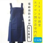 日本製 電磁波 エプロン 便利な洗濯可 電磁波 ( 電界波 ・ 磁界波 )防止素材を使った 老舗の定番 男 女 兼用 OA エプロン