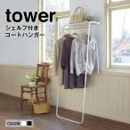 towerタワー シェルフ付きコートハンガー 送料無料 シンプルなデザインの立てかけコートハンガー  木の質感が上品