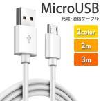 スマホ充電 Micro USB(マイクロUSB) ケーブル 2m 3m