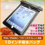 iPad/iPad air対応 10インチタブレット用 防水バッグ (ネックストラップ付き)お風呂やプール アウトドアレジャーで大活躍