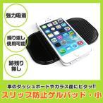 車載用/車用 超強力滑り止めシート ノンスリップパッド ミニサイズ スマートフォン 小物等に最適