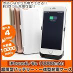 即日発送 iPhone6 iPhone6s バッテリー内蔵ケース 10000mAh 充電器 大容量 5回フル充電