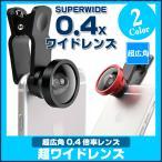 スマホ 広角レンズ スマホレンズ セルカレンズ スマホ用広角レンズ 0.4 スーパーワイド 送料無料