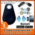 RIM-ITAG ワイヤレス キーファインダー Bluetooth4.0 紛失防止 盗難防止 キーホルダー 置き忘れ防止 落し物 KeyFinder リモート/キー