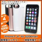 即納 iPhone7 iPhone6s iPhone6 バッテリー 内蔵 充電 ケース カバー 充電器 5200mAh アイホン7 アイフォン7 バッテリー付 人気 便利 出張 旅行 即日発送