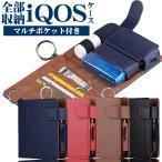 IQOSケース アイコスケース アイコスホルダー PUレザー 電子タバコ ヒートスティック カラビナ カード入れ 便利 カード収納